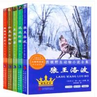 5册 西顿野生动物故事集小说全集 儿童读物 青少年儿童文学名著 7-9-12岁小学生课外阅读假期读物