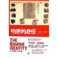 【正版二手书旧书9成新左右】伯恩的身份--谍影重重19787208078178