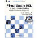 【新书店正版】Visual Studio DSL工具特定领域开发指南(美)库克・斯蒂夫 ,Visual Studio架