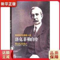 我将财富播撒人间:洛克菲勒自传 [美]洛克菲勒,王晓玉 远方出版社 9787555510093 新华正版 全国85%城