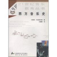 【二手旧书8成新】西方音乐史 约瑟夫韦克斯贝格;王嘉陵 四川大学出版社西南