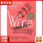 一本书知道葡萄酒(全彩) Gerd rindchen(格尔德 伦特兴) 9787121222856 电子工业出版社