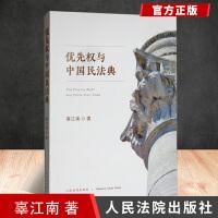 【民法典】优先权与中国民法典 法律普及读物 民法学科普书籍 人民法院出版社