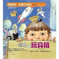 我的第一本数学童话:神奇的玩具箱(空间)