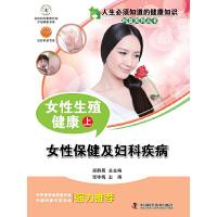 人生必须知道的健康知识科普系列丛书--女性生殖健康(上)