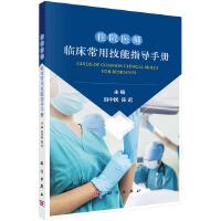 住院医师临床常用技能指导手册