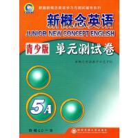 新概念英语青少版5A 单元测试卷 附赠光盘 含参考答案