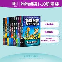 Dog Man 10册精装英文原版 神探狗狗 狗狗侦探1-10 内裤超人Captain Underpants同作者Dav