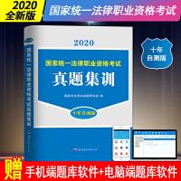 国家统一法律职业资格考试真题集训 世界图书出版公司