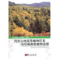 河北山地植物区系与珍稀濒危植物资源王振杰,赵建成9787030288929科学出版社