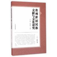 【二手旧书9成新】 贵州世居民族文献与文化研究(2014年卷) 杨昌儒,卢云辉 上海古籍出版社 97875325805