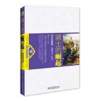 【二手旧书9成新】骑士的崛起:中世纪的欧洲阚天下9787549916481江苏教育出版社