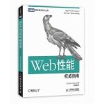 正版全新 Web性能指南