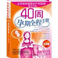40周孕期全程手册徐蕴华【正版图书,达额立减】