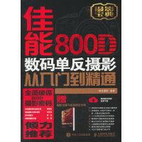 佳能800D数码单反摄影从入门到精通 单反摄影入门书