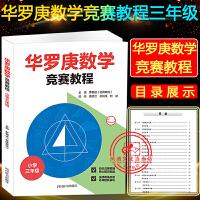 华罗庚数学竞赛教程三年级一题一练掌握解题方法一题多解培养数学思想小学数学竞赛解题教程
