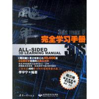 飚三维3ds max6完全学习手册(附光盘)