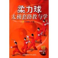 柔力球太极套路教与学(附VCD光盘1张) 仝保民 9787811009866 北京体育大学出版社