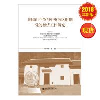 井冈山斗争与中央苏区时期党的经济工作研究