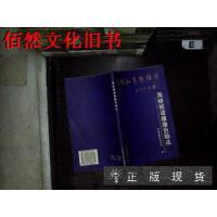 【二手正版85新】周林频谱健康自助法.... 中国保健科技学会 编