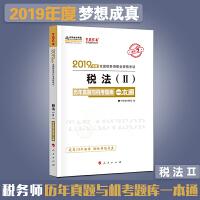 2019中华会计网校税务师资格考试 税法(II)历年真题与机考题库一本通