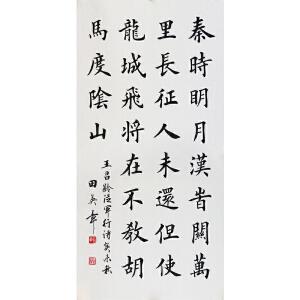 田英章《王昌龄诗一首》当代著名书法家