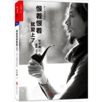 恨着恨着就爱上了:杜子建谬论集 杜子建 北京联合出版公司 9787550234666