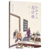 给孩子上阅读课 9787300277677 王文丽 中国人民大学出版社