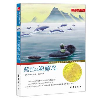 """国际大奖小说·升级版--蓝色的海豚岛 纽伯瑞儿童文学金奖,国际安徒生奖!一部情节跌宕的""""女孩版""""《鲁滨孙漂流记》。畅销全球,仅美国本土销量即600多万册。"""