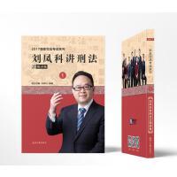 现货正版 瑞达法考 2017司法考试 刘凤科讲刑法之精讲卷 刑法讲义
