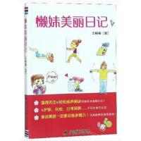 懒妹美丽日记 王楠楠 9787518607716 金盾出版社 正品 知礼图书专营店