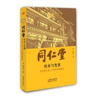 同仁堂:传承与发展 边东子 东方出版社 9787506074810