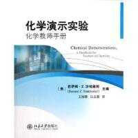 【全新直发】化学演示实验/化学教师手册 (美)巴萨姆・Z. 沙哈施利(Bassam Z. Shakh