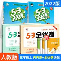 53全优卷+53天天练三年级上册语文数学4本套装 人教版 RJ版 小学3年级上册语文数学教材同步训练