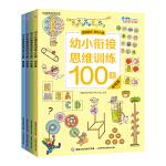 幼小衔接思维训练100题(4册)