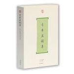 辛弃疾词集(词系列)