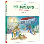 中国神话里的智慧 第二卷(注音-全彩)