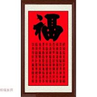 福字画书法装饰画客厅现代简约玄关竖中式墙画壁画挂画框画单幅 127*65 实木相框