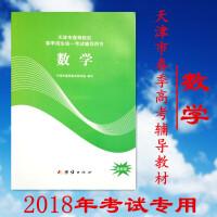 2020年3月天津市高等院校春季招生统一考试辅导用书 数学 春季高考教材 团结出版社
