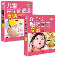 全2册正版 婴儿辅食书宝宝食谱0-1-3-6岁 儿童宝宝食谱书辅食大全营养食谱书 常见病调理食谱聪明宝宝营养餐断奶食谱