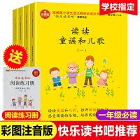 读读童谣和儿歌 快乐读书吧全套4册 一年级课外阅读带拼音老师推荐注音版 小学生儿童绘本故事书 6-8周岁 1-2一年级
