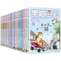 笑猫日记系列全套25册正版全集小猫日记杨红樱系列全套书校园小说小学生课外阅读书籍四五六年级儿童6-10-12岁季第二季