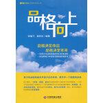 【正版全新直发】品格向上 张福才,富铁东著 9787504754578 中国财富出版社