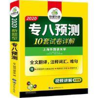 【全新直发】华研外语 专八预测试10套试卷详解 2020 世界图书出版公司