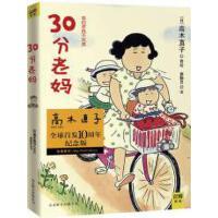 30分老妈 (日)高木直子 北京联合出版公司 9787550215399