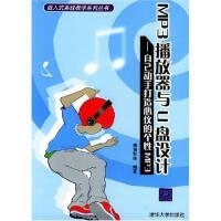 MP3播放器与U盘设计博创科技编著清华大学出版社