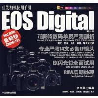 佳能相机使用手册 伍振荣 编 9787802361027 中国摄影出版社