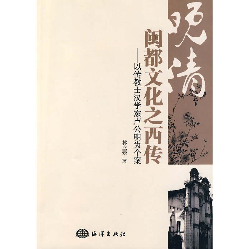 晚清闽都文化之西传——以传教士汉学家卢公明为个案