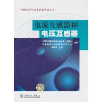 导体和电气设备选型指南丛书 电流互感器和电压互感器