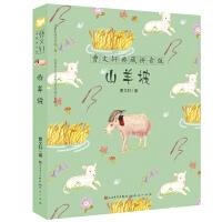 山羊坡(曹文轩典藏拼音版/曹文轩获奖短篇及新作/大字号拼音读物)